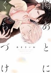 Okładka książki Kizuato ni Kuchizuke