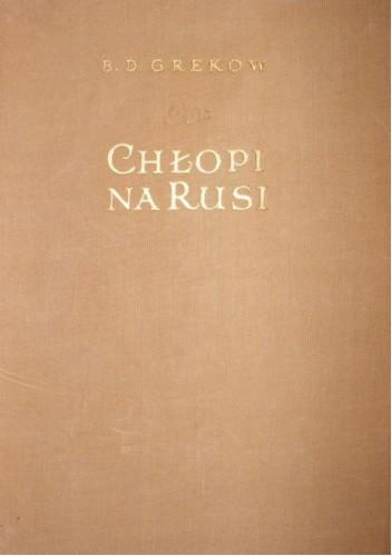 Okładka książki Chłopi na Rusi. Od czasów najdawniejszych do XVII wieku, t. 1 Boris Grekow