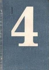 Okładka książki Wszystko jest poezja. Opowieść-rzeka Edward Stachura