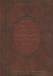Okładka książki Szkoła Mężów, Szkoła Żon, Chory z Urojenia, Krytyka Szkoły Żon, Uczone Białogłowy Molier
