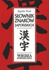 Okładka książki Słownik znaków japońskich Bogusław Nowak