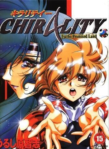 Okładka książki Chirality t.2 Satoshi Urushihara